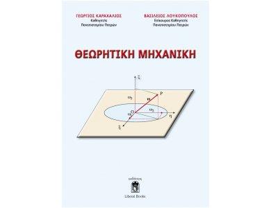 Θεωρητική Μηχανική